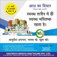 Ayurvedic Healthcare Products
